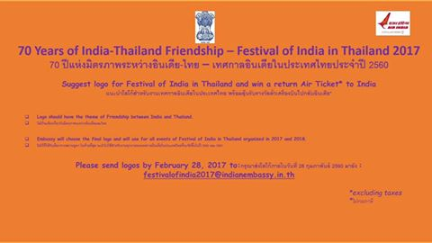 Festival of India in Thailand: All creative minds have equal opportunity to design a nice logo on Thai-India Friendship and won return air ticket to India. Last date to submit logo is 28th Feb 2017.