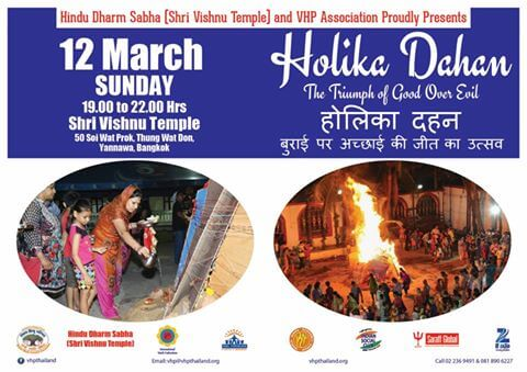 Hindu Dharm Sabha Shri Vishnu Temple and VHP Association Thailand proudly presents Holika Dahan Festival 2017 at Shri Vishnu temple on Sunday, 12th March 2017. All are welcome to join with family and friends.